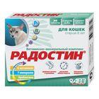 """Витамины АВЗ """"Радостин""""  90таб, для кошек старше 8 лет"""