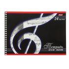 """Тетрадь для нот А5, 24 листа на гребне """"Скрипичный ключ"""", со справочной информацией"""