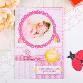 """Свидетельство о рождении девочки """"Солнышко любимое"""" с рамкой под фото"""