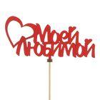 Топпер «Моей любимой», красный, 14х5,5 см