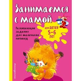 Занимаемся с мамой: для детей 5-6 лет. Автор: Смирнова Е.В.