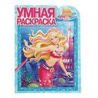 Умная раскраска «Barbie»