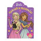 Наклей и раскрась! «Barbie»