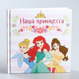 """Фотокнига """"Наша принцесса"""", Принцессы, 12 листов"""
