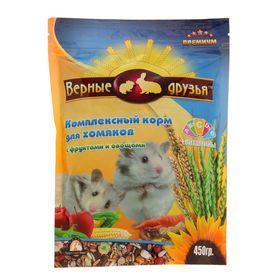 """Корм """"Верные друзья"""" для хомяков с фруктами и овощами, 450 г"""