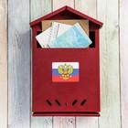 Ящик почтовый «Домик», вертикальный, с замком-щеколдой, бордовый