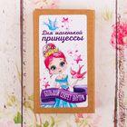 """Бонбоньерка с пожеланиями и декором """"Для маленькой принцессы"""""""