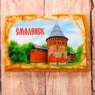 """Магнит в форме фрески """"Смоленск. Крепость"""", 8*5 см"""