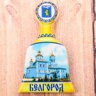 """Магнит в форме колокольчика """"Белгород"""", 7,8*4,8 см"""