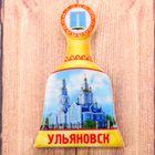 """Магнит в форме колокольчика """"Ульяновск"""""""