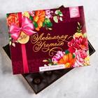 """Набор шоколадных конфет  """"Любимому учителю"""" цветы"""