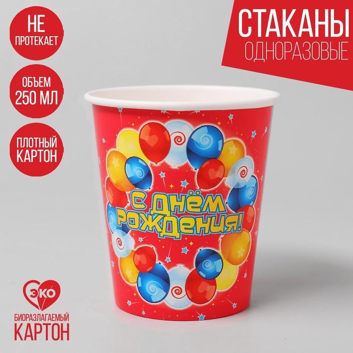 """Стакан бумажный """"С Днем рождения"""" воздушные шары, 250 мл"""