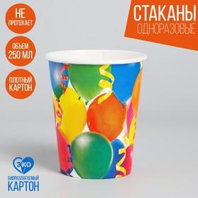 """Стакан бумажный """"Праздник"""", воздушные шары и серпантин, 250 мл"""