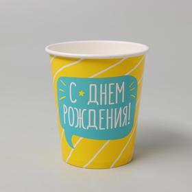 """Стакан бумажный """"С Днем рождения"""" полосочка, 250 мл."""