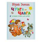 Самые лучшие стихи и сказки. Чунга-Чанга. Лучшие стихи для детей. Автор: Энтин Ю.