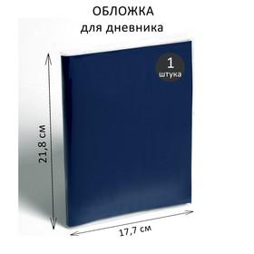 Обложка 210*345мм 110мкм ПВХ, для тетрадей