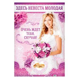 "Плакат для выкупа ""Невеста"", 60 х 40 см."