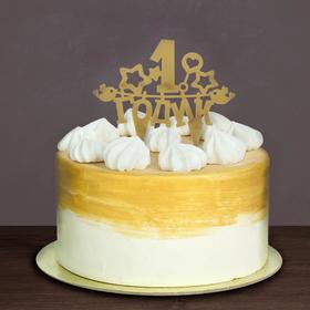 Топпер в торт '1 годик' Ош