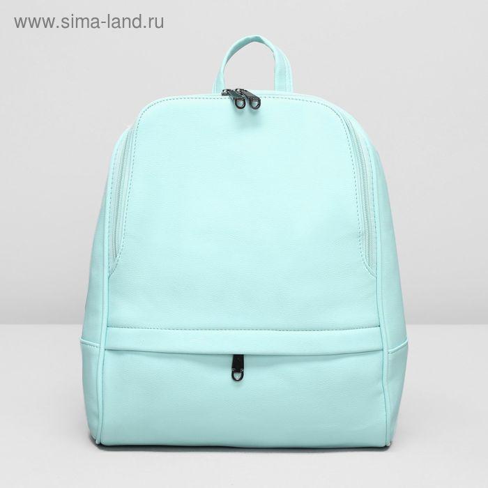 Рюкзак молодёжный на молнии, 1 отдел, 2 наружных кармана, цвет бирюзовый