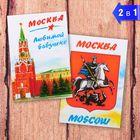 """Магнит двухсторонний """"Москва"""" (любимой бабушке), 5,5 х 8 см"""