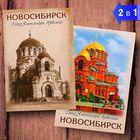 """Магнит двухсторонний """"Новосибирск"""""""