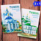 "Магнит двухсторонний ""Тюмень"" (Знаменский Собор), 5,5 х 8 см"