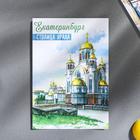 """Магнит двухсторонний """"Екатеринбург. Столица Урала"""""""