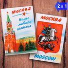 """Магнит двухсторонний """"Москва"""" (наша любовь взаимна), 5,5 х 8 см"""