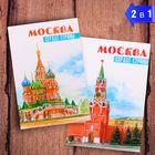 "Магнит двухсторонний ""Москва"" (сердце страны), 5,5 х 8 см"