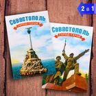 Магнит двусторонний «Севастополь»