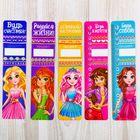"""Набор картонных закладок """"Закладки для самой красивой"""" с играми (5 шт)"""