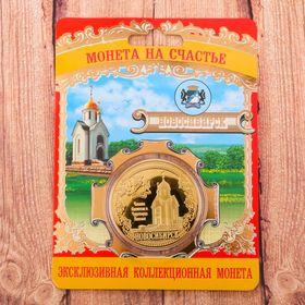 """Монета """"Новосибирск. Часовня"""""""