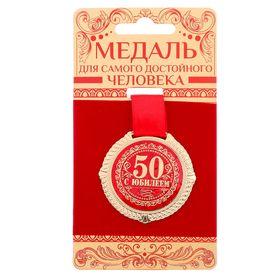 """Медаль на подложке """"С юбилеем 50 лет"""""""