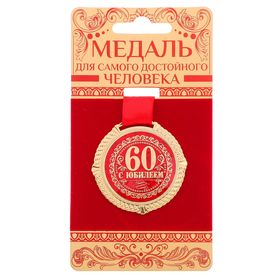 """Медаль на подложке """"С юбилеем 60 лет"""""""