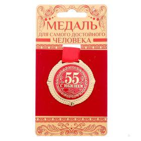 """Медаль на подложке """"С юбилеем 55 лет"""""""