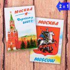 """Магнит двухсторонний """"Москва"""" (дорогому брату), 5,5 х 8 см"""