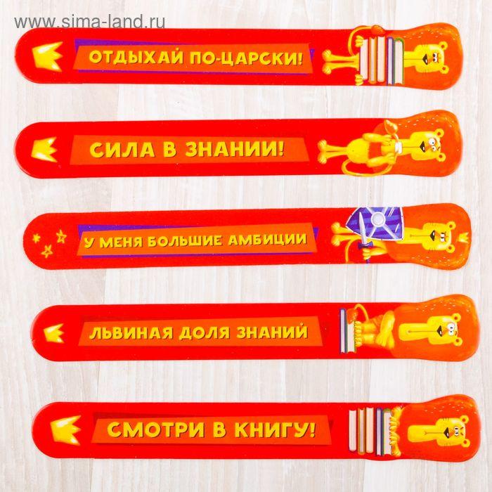 """Набор фигурных закладок """"Для царственной особы!"""", 5 шт"""