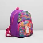 Рюкзак детский, 1 отдел, наружный карман, светоотражающая вставка, цвет фуксия