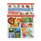 Большая детская энциклопедия. Млекопитающие и Птицы