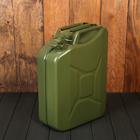 Канистра хозяйственно-бытовая для горючего и масел, 20 л, порошковая окраска, ГОСТ 5105-82