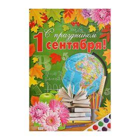 """Плакат """"С праздником 1 сентября"""""""