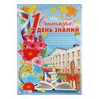 """Плакат """"1 сентября! День знаний"""""""