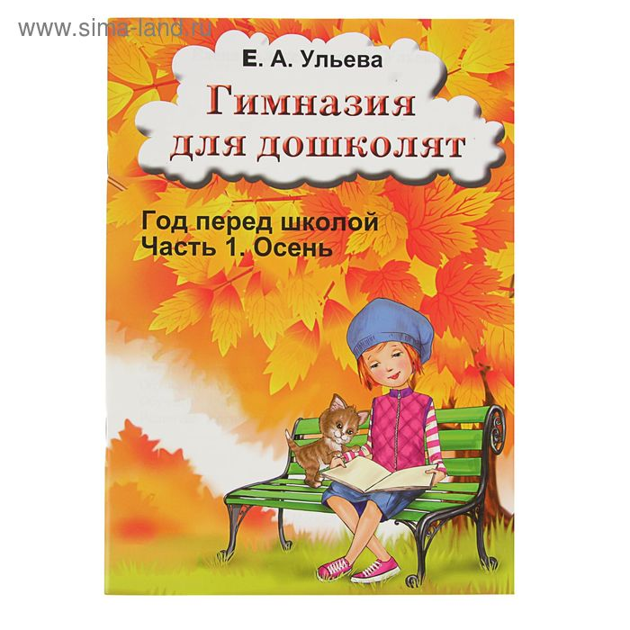 Гимназия для дошколят. Осень. Автор: Ульева Е.А.