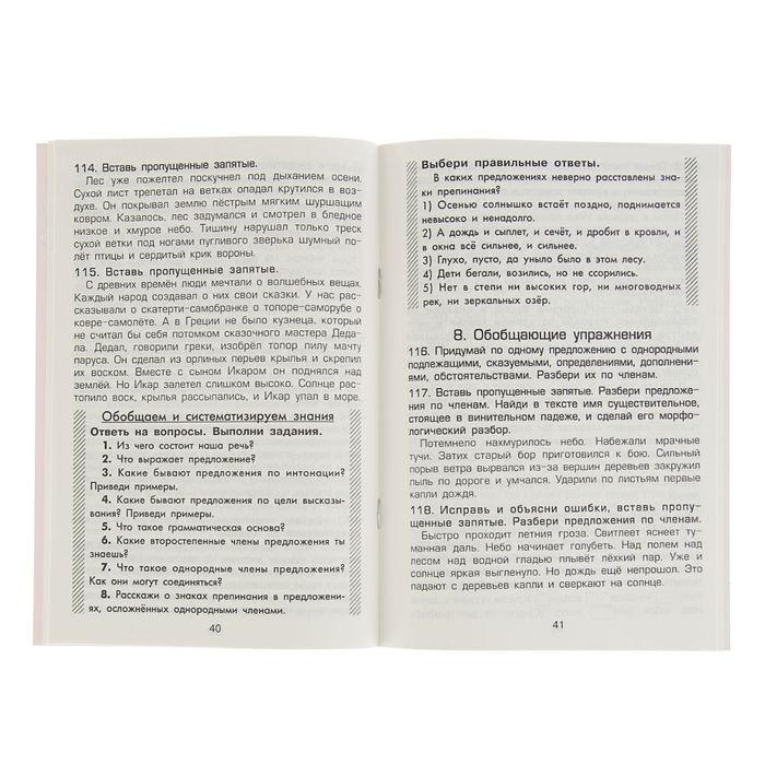 Гдз Шклярова Сборник Упражнений 4 Класс Русский Язык Ответы Решебник
