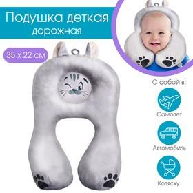 Подушка дорожная детская «Котёнок», цвет серый