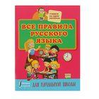 Все правила русского языка для начальной школы. Автор: Матвеев С.А.