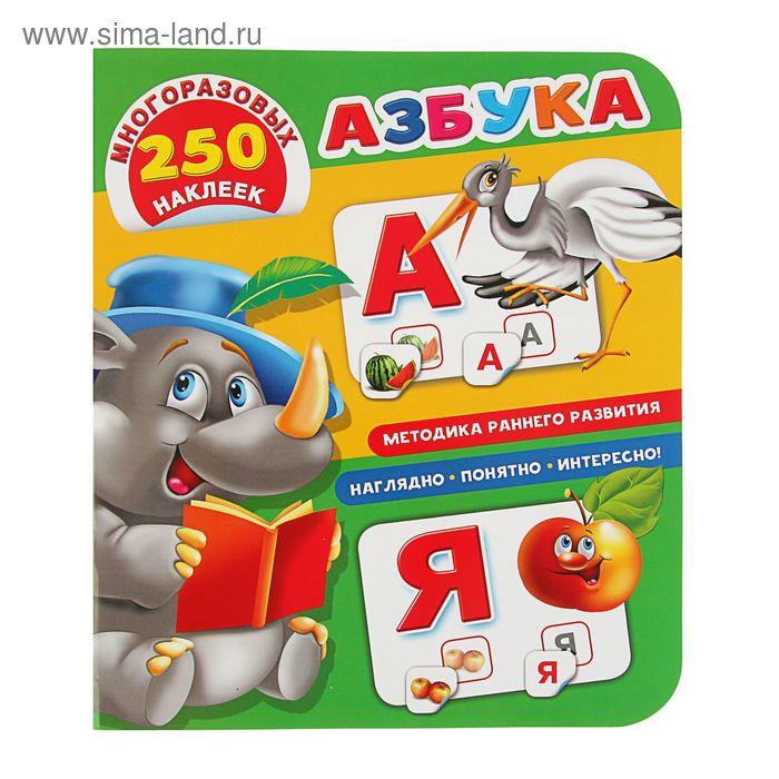 Первая книжка. Азбука. 250 многоразовых наклеек. Автор: Дмитриева В.Г.