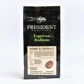 """Кофе """"President"""" Espresso Italiano дой-пак  (зерно) 250 г/12шт"""