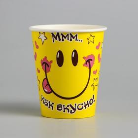 """Стакан бумажный """"Ммм… Как вкусно"""", 250 мл"""