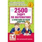 2500 задач по математике с ответами ко всем задачам. 1-4 классы. Автор: Узорова О.В.